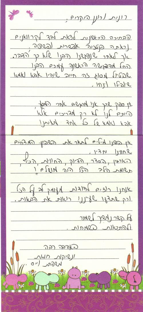 letter_v1