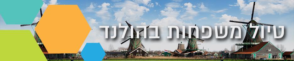 טיול משפחות בהולנד